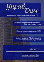 № 8/2012