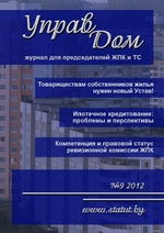 № 9/2012