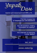 № 5/2012