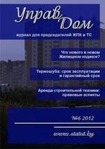 № 6/2012