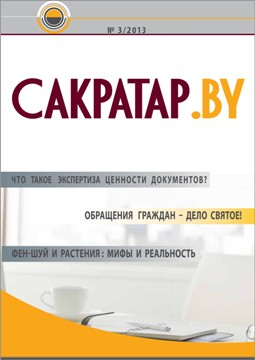 Журнал Сакратар.by