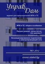 № 1/2012