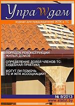 № 10/2013