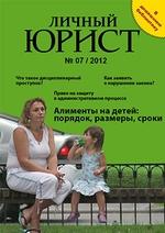 № 7/2012