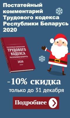 Трудовой_кодекс